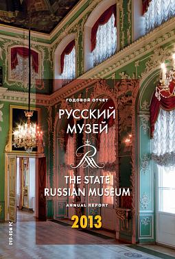 The Russian Museum: Аnnual report 2013